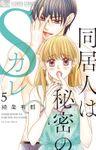 同居人は秘密のSカレ【電子版限定特典ペーパー付き】(5)