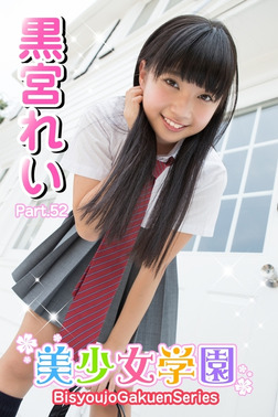 美少女学園 黒宮れい Part.52-電子書籍