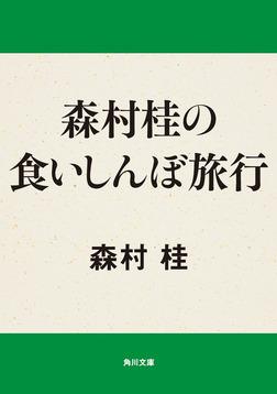 森村桂の食いしんぼ旅行-電子書籍