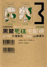 黒鷺死体宅配便(3)