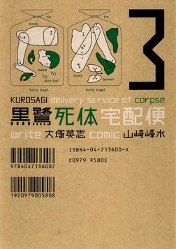 黒鷺死体宅配便(3)-電子書籍