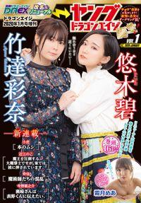【電子版】ドラゴンエイジ2020年1月号増刊 ヤングドラゴンエイジ VOL.1