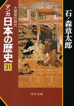 マンガ日本の歴史31 大開発の時代-電子書籍