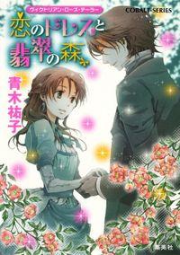 ヴィクトリアン・ローズ・テーラー23 恋のドレスと翡翠の森