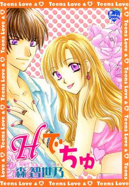 Hでちゅ-電子書籍