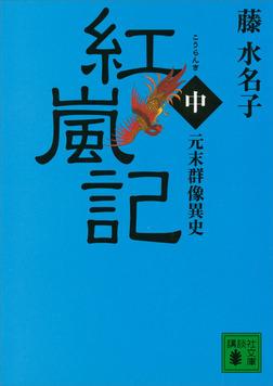 元末群像異史 紅嵐記(中)-電子書籍