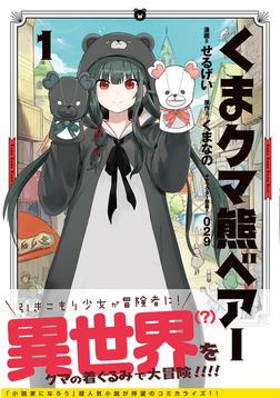 くま クマ 熊 ベアー 1-電子書籍