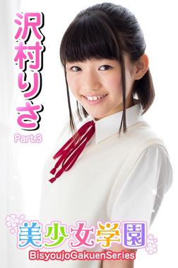 美少女学園 沢村りさ Part.03-電子書籍