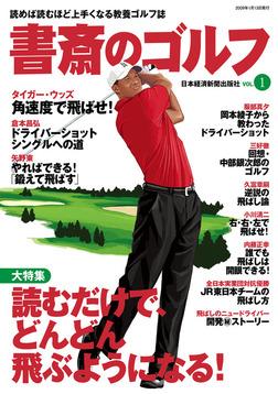 書斎のゴルフ VOL.1 読めば読むほど上手くなる教養ゴルフ誌-電子書籍