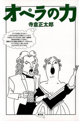 オペラの力-電子書籍