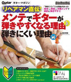 ギター・マガジン リペアマン直伝! メンテでギターが弾きやすくなる理由 弾きにくい理由-電子書籍
