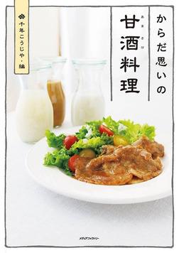 からだ思いの甘酒料理-電子書籍