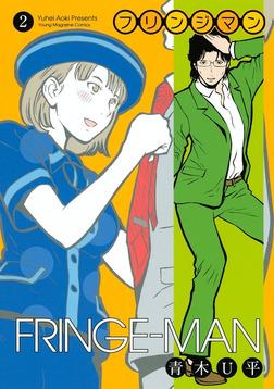 フリンジマン(2)-電子書籍