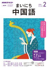 NHKラジオ まいにち中国語 2020年2月号