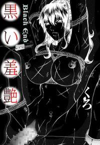 黒い羞艶~Black End~