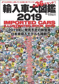 自動車誌MOOK 輸入車大図鑑 2019