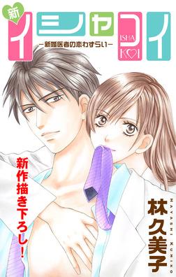 Love Silky 新イシャコイ-新婚医者の恋わずらい- story02-電子書籍