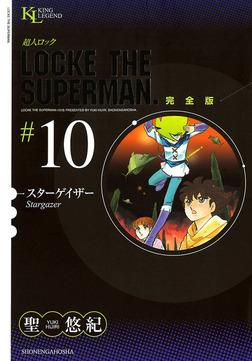 超人ロック 完全版 / 10-電子書籍