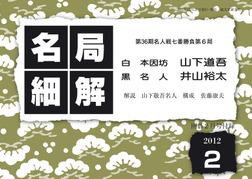 名局細解 2012年2月号-電子書籍