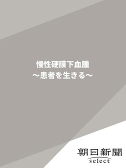 慢性硬膜下血腫 ~患者を生きる~-電子書籍