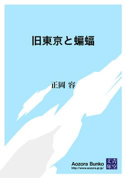 旧東京と蝙蝠-電子書籍