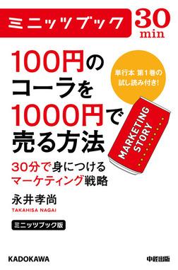ミニッツブック版 100円のコーラを1000円で売る方法 30分で身につけるマーケティング戦略-電子書籍
