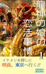 龍神の娘の恋活事情 1