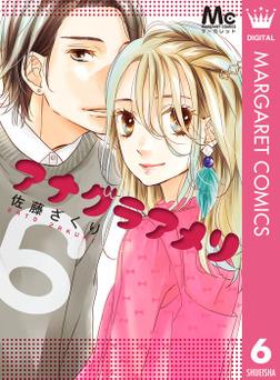 アナグラアメリ 6-電子書籍