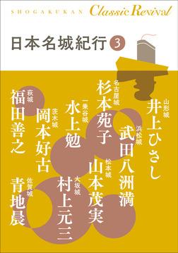 クラシック リバイバル 日本名城紀行3-電子書籍