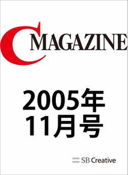 月刊C MAGAZINE 2005年11月号-電子書籍