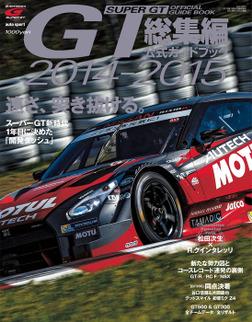 スーパーGT 公式ガイドブック 2014-2015 総集編-電子書籍