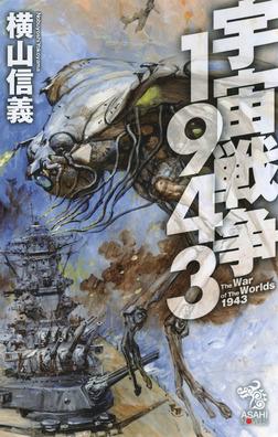 宇宙戦争1943-電子書籍