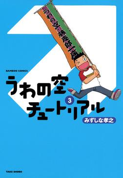 うわの空チュートリアル (3)-電子書籍