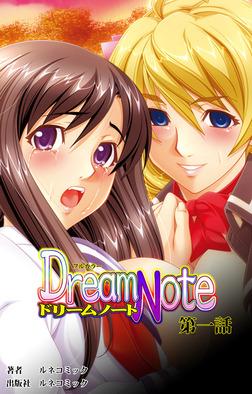 【フルカラー】Dream Note 第1話-電子書籍