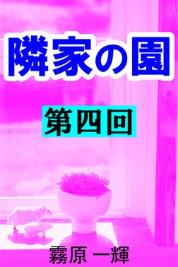隣家の園 第四回 ―青い花―優佳―-電子書籍