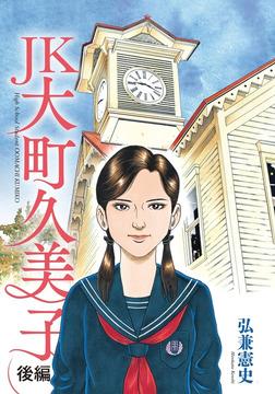 JK 大町久美子(後編)-電子書籍