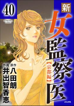 新・女監察医【京都編】(分冊版) 【第40話】-電子書籍