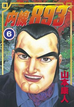 内線893(6)-電子書籍
