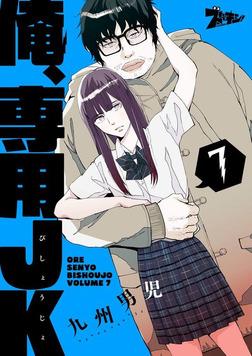 俺、専用JK(びしょうじょ) 7-電子書籍