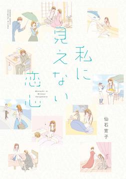私に見えない恋心  STORIAダッシュ連載版Vol.9-電子書籍