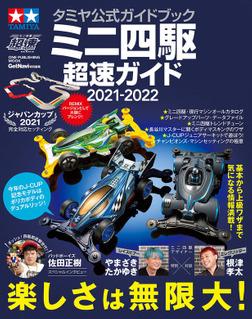 タミヤ公式ガイドブック ミニ四駆 超速ガイド 2021-2022-電子書籍