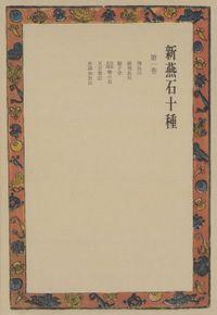 新燕石十種〈第1巻〉