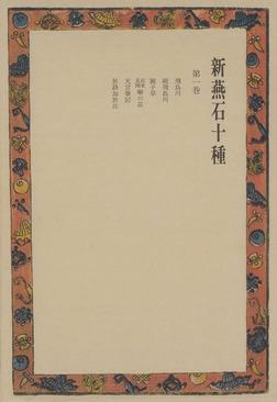 新燕石十種〈第1巻〉-電子書籍