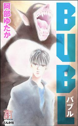 BUBL-電子書籍