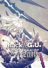 『.hack//G.U. Last Recode』完全設定資料集