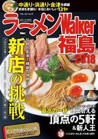 ラーメンWalker福島2018