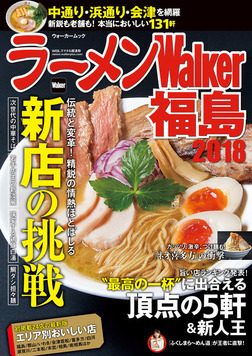 ラーメンWalker福島2018-電子書籍