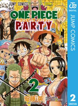 ワンピース パーティー 2-電子書籍