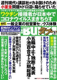 実話BUNKAタブー2021年7月号