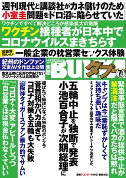 実話BUNKAタブー2021年7月号-電子書籍